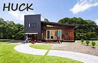 自然素材の木の家を建てるならHUCK (kimama89.com)